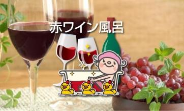 赤ワイン風呂について