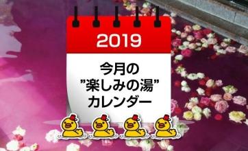 """12月の""""楽しみの湯""""カレンダー"""