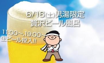 6/16(土)父の日は贅沢ビール風呂!