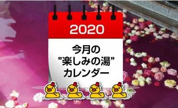 """4月の""""楽しみの湯""""カレンダー"""