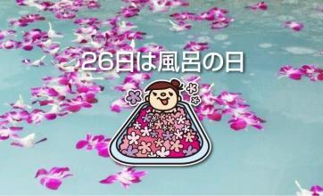 毎月26日は「風呂(フロ)の日」/10月は花風呂&ビール風呂