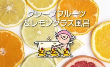 4月のイベント湯はグレープフルーツ&レモングラス+アヒル風呂にご注目♪