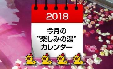 """10月の""""楽しみの湯""""カレンダー"""